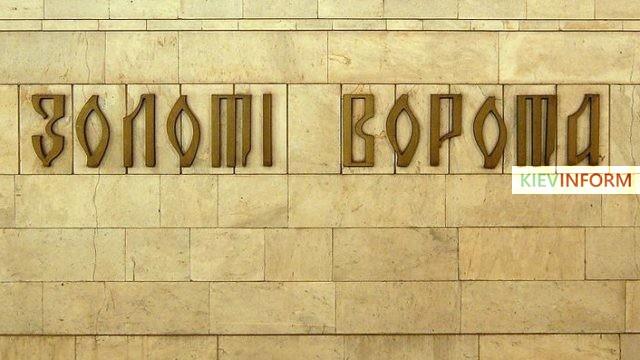 1024px-Zoloti_Vorota_metro_station_Kiev_2010_03.jpg